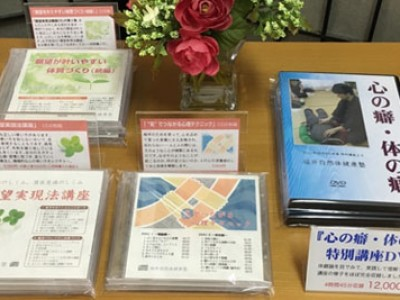 DVD,CD 〜 自宅で学ぶ愉気法、体癖、潜在意識etc.